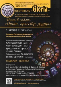 Концерт Глория, Москва 2015